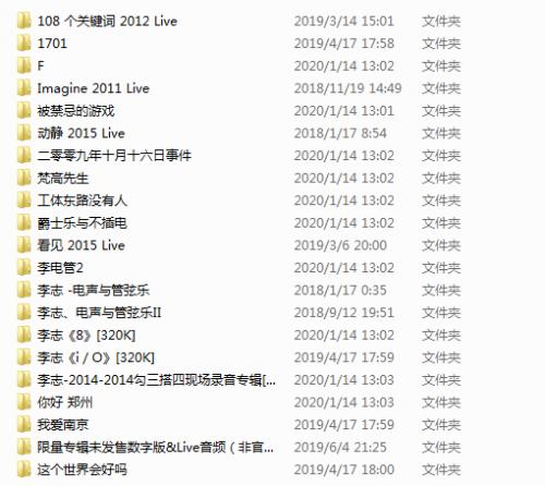 李志所有歌曲打包下载 百度云链接分享