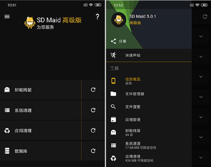 SD女佣 v4.14.7 解锁版