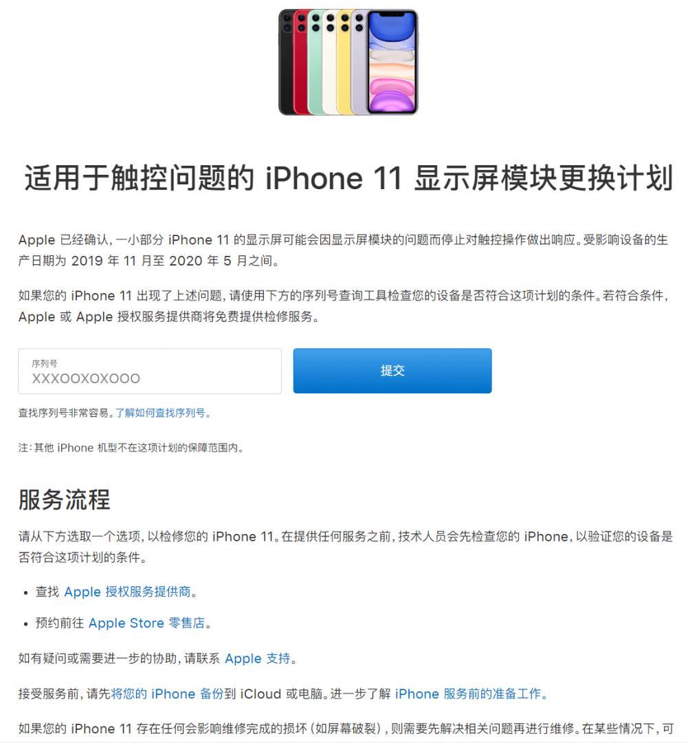 iPhone 11 屏幕触摸问题在线验证网址