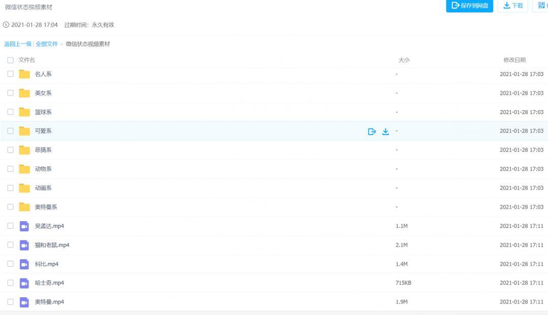 微信8.0音乐播放文案、奥特曼素材下载,教你如何设置状态视频