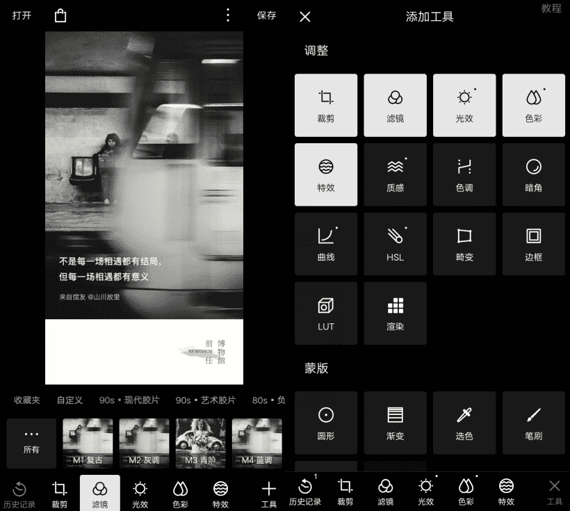 泼辣修图app免费版下载 v6.0.34