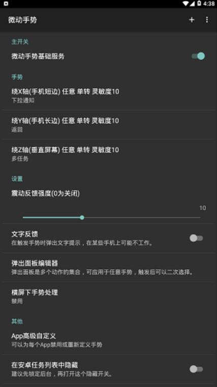 微动手势免费版app下载 v3.3.0