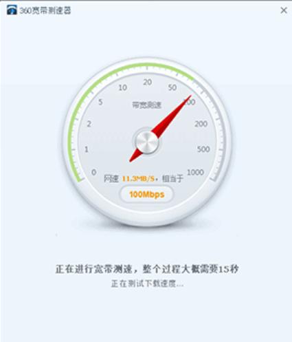 360宽带测速器单文件版下载 v5.1.1