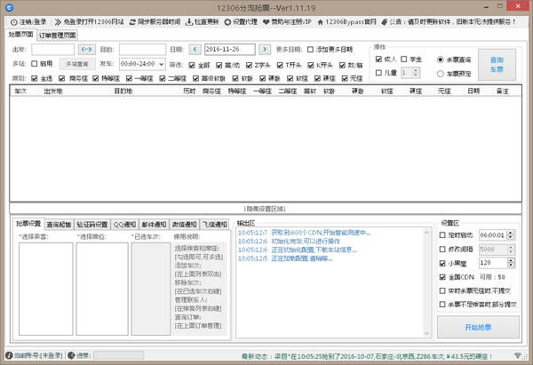 12306Bypass分流抢票 v1.13.6 最新版