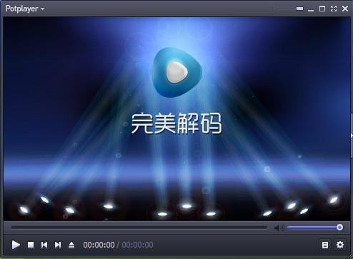 完美解码播放器电脑版下载 v20210131