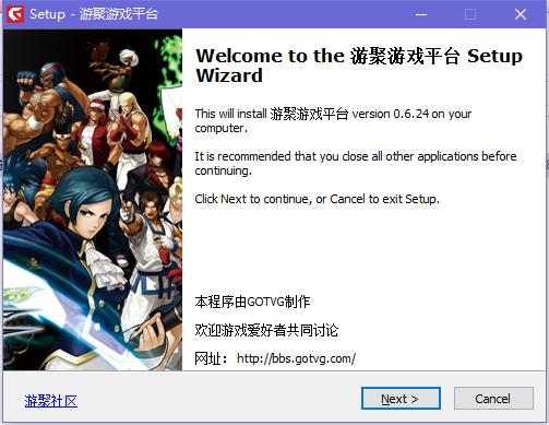 游聚游戏平台官网客户端下载 v0.6.39