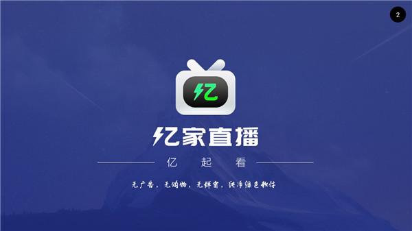 亿家直播app下载 附2021最新分享码 v1.2.2