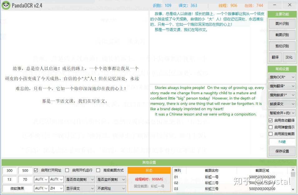 PandaOCR熊猫OCR文字识别下载 v2.67
