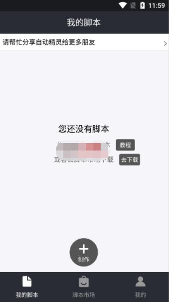自动精灵安卓版app下载 v2.13.1