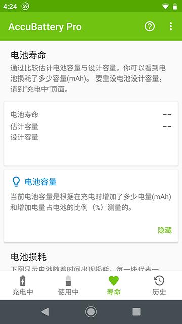 AccuBattery Pro中文专业版下载 v1.4.2