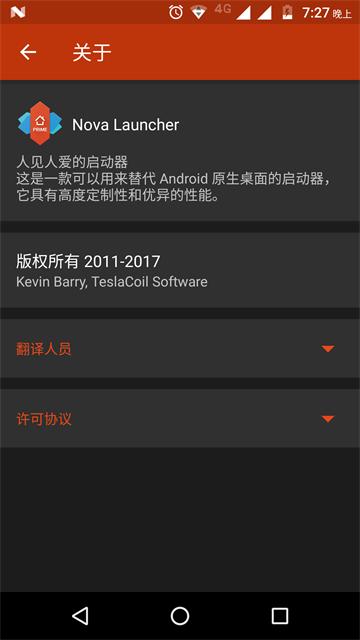 Nova Launcher Prime中文最新版下载 v6.2.18