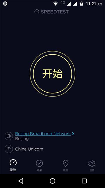 Speedtest Premium中文汉化去广告版下载 v4.5.27