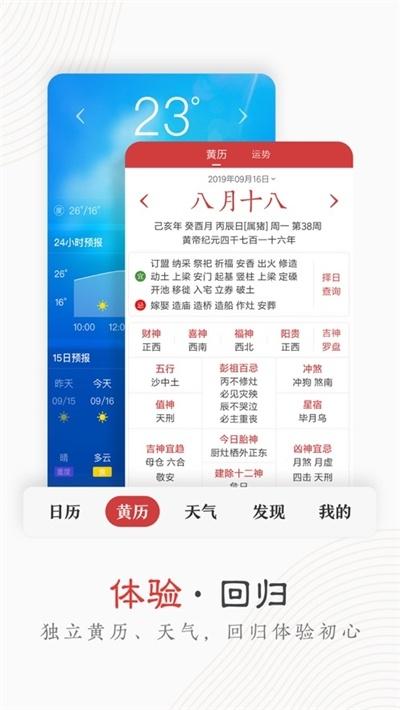 中华万年历最新去广告版下载2021 v8.1.0