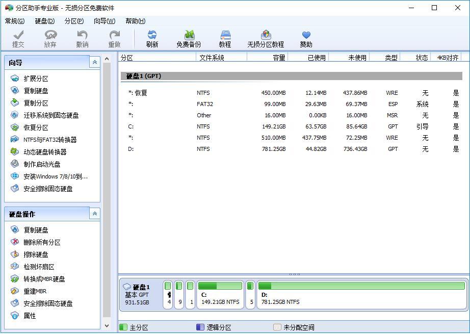 傲梅分区助手专业版下载 v9.1.0