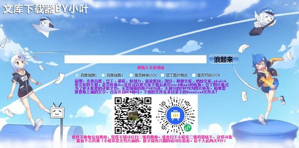 小叶文库下载器官方版下载