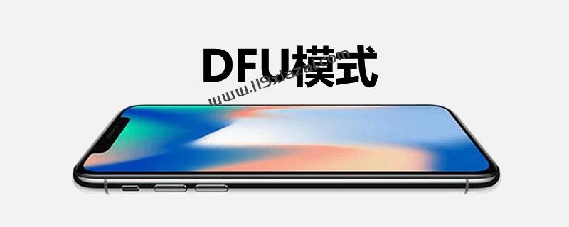 DFU模式是什么意思?是iPhone设备的强制升降级模式