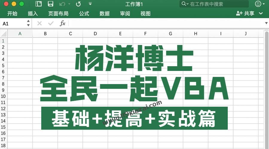 全民一起VBA基础+提高+实战视频教程百度云下载
