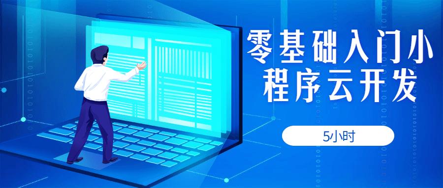 5小时零基础入门小程序云开发视频教程百度网盘下载