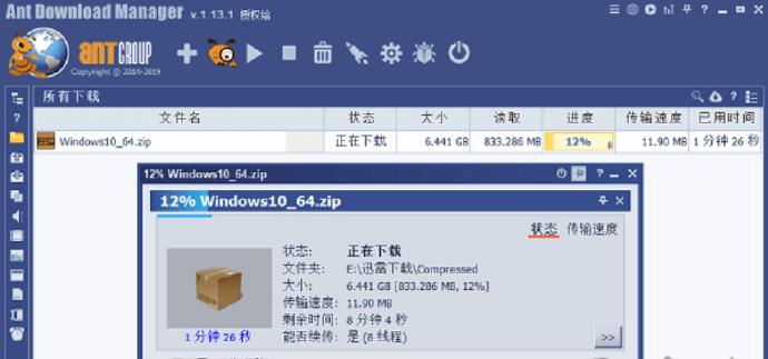 Ant Download Manager蚂蚁下载器 v1.13.1 解锁版