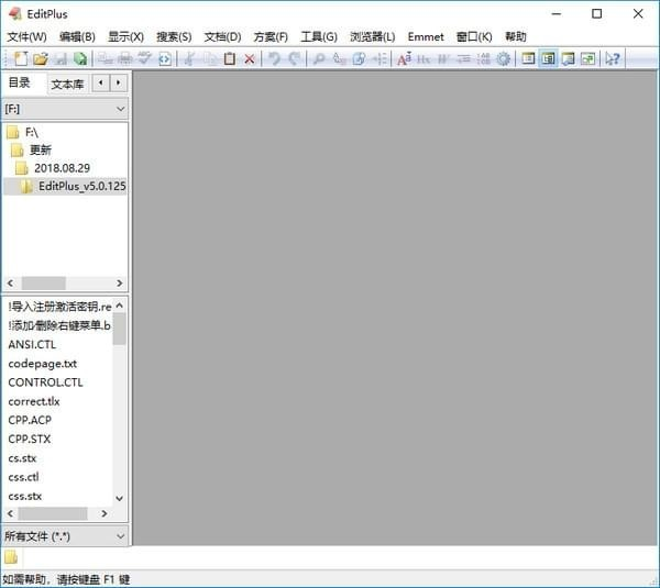EditPlus中文汉化版下载 v5.3.3425