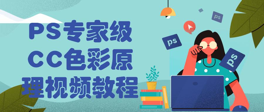 PS专家级CC色彩原理视频教程百度网盘+天翼网盘下载