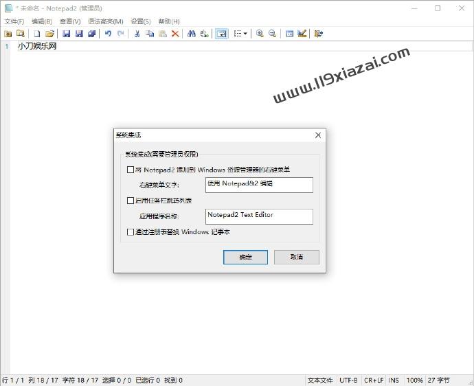 Notepad2中文最新版下载