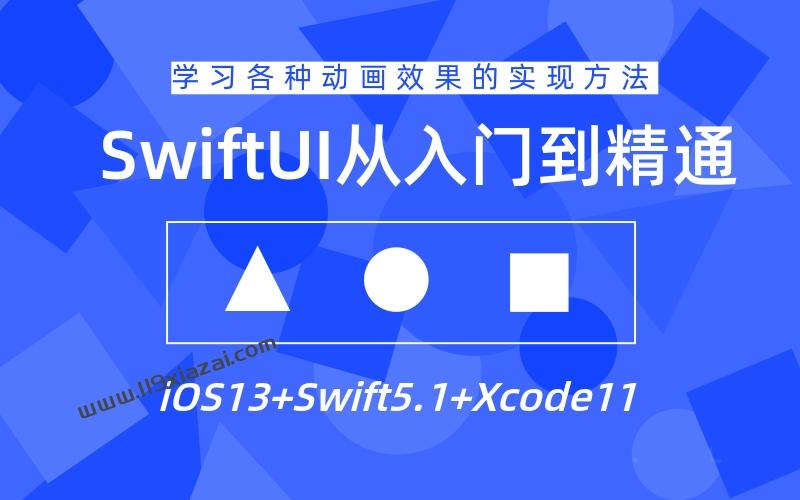 SwiftUI 视频教程百度云下载