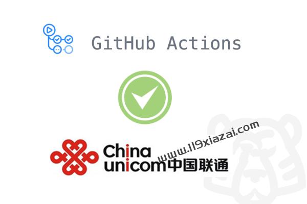 GitHub联通手机营业厅自动签到+抽奖+领流量