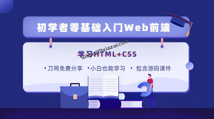 零基础HTML、CSS视频教程下载 18天小白入门教程