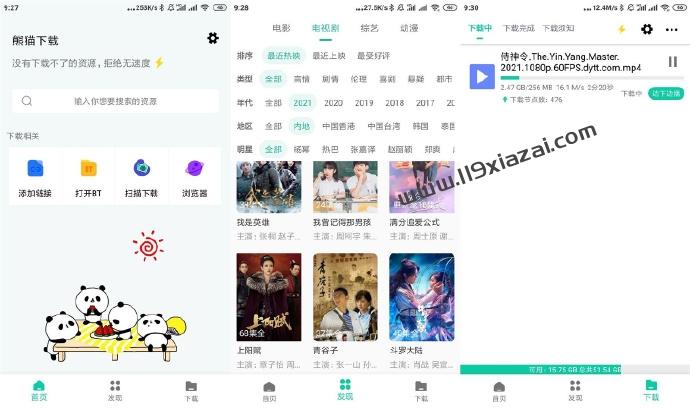 熊猫下载app免费版下载