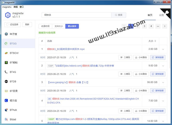 magnetw中文磁力搜索PC版下载