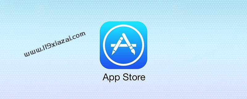 AppStore是什么意思?是苹果官方的应用商店
