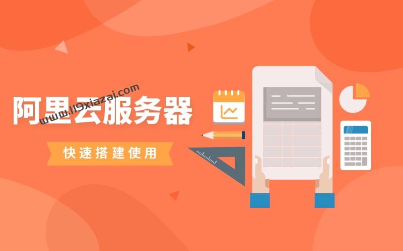 阿里云服务器Linux快速搭建JavaWeb环境视频教程