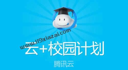 腾讯云服务器学生套餐,服务器费用低至120元/年
