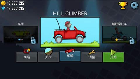 登山赛车无限钻石无限金币版下载