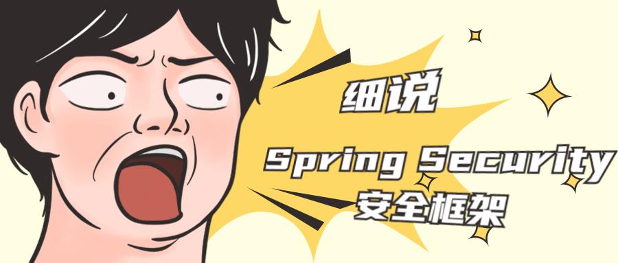 细说Spring Security安全框架视频百度云下载