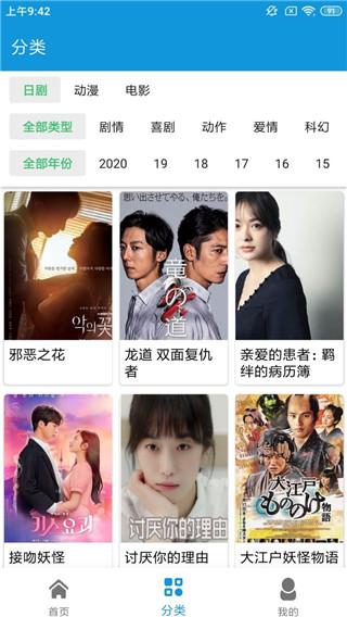 嘀哩日剧app会员激活版下载 v1.3