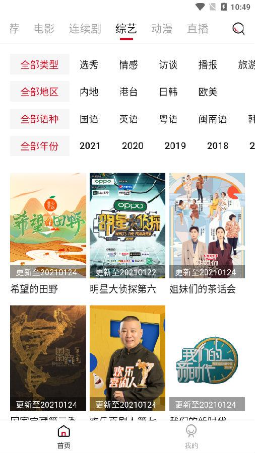 土风影视app官网最新版下载 v1.0