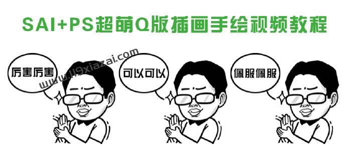 SAI+PS新手视频教程 超萌Q版插画手绘视频教程