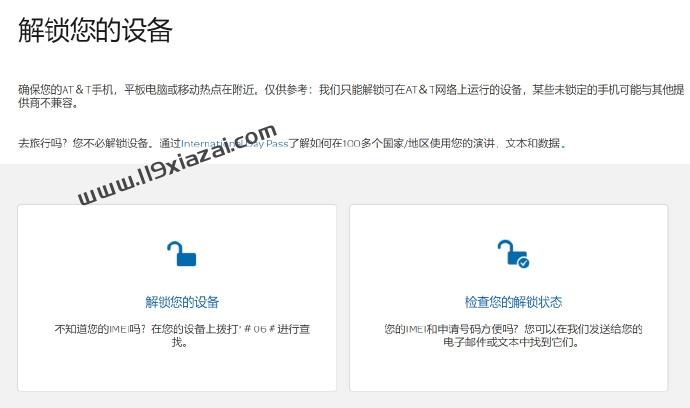 美版有锁iPhone卡贴机ATT官网解锁(图文教程)