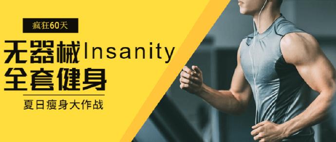 insanity健身全套视频60天百度云下载