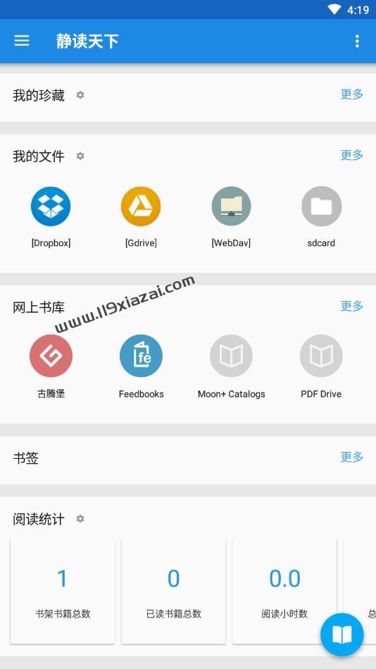 静读天下app专业版下载