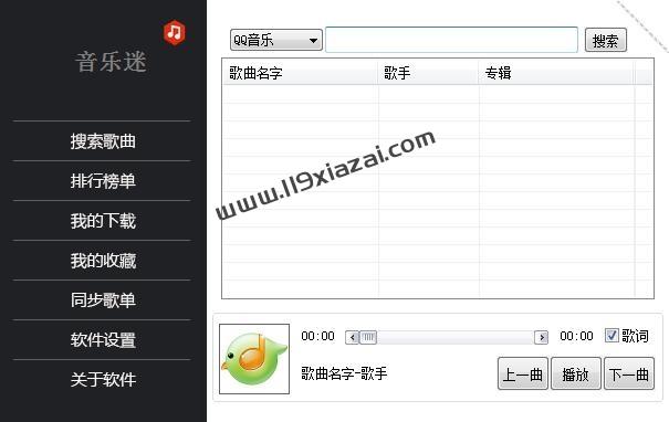 音乐迷 v1.3 官方版 免费下载音乐软件