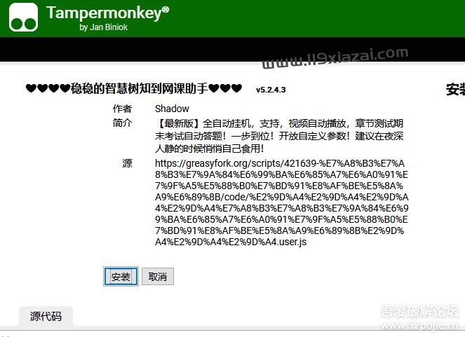 智慧树刷课答题插件最新版