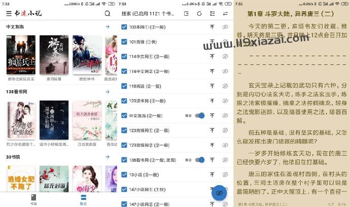 书迷小说app官方版下载