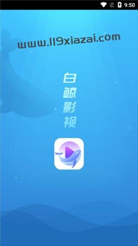 白鲸影视app免费版下载