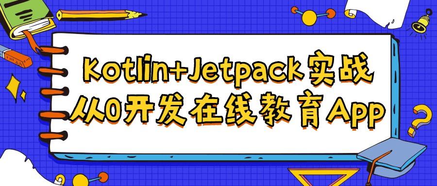Kotlin+Jetpack实战从入门到精通视频教程百度云分享