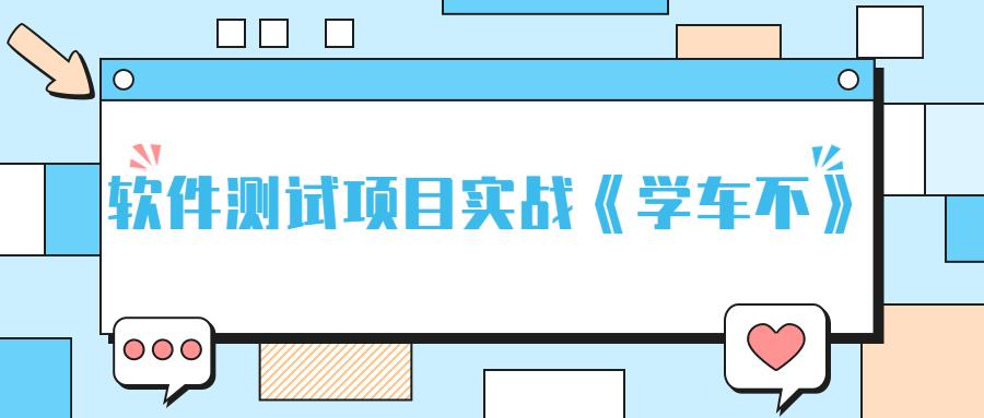 软件测试项目实战《学车不》视频教程百度网盘下载