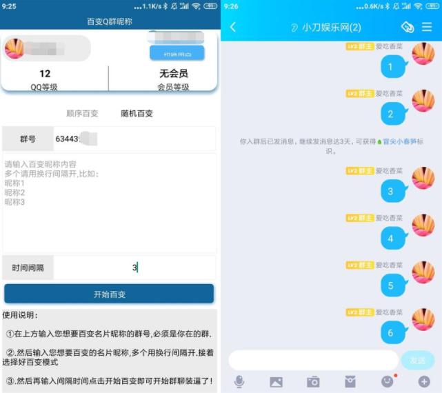 百变QQ群昵称修改app下载 v3.0