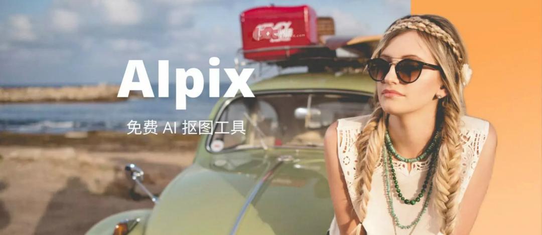 AIpix(AI智能抠图)在线图片批量处理网站